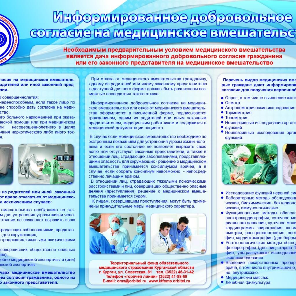 добровольное согласие на медицинское вмешательство