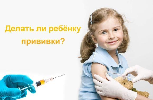 Если ребенок после прививки заболел что делать