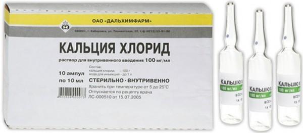 Хлорид кальция инструкция по применению уколы