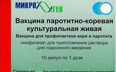 Вакцина паротитно коревая