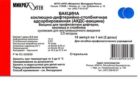 Инструкция По Применению Вакцины Акдс - фото 3