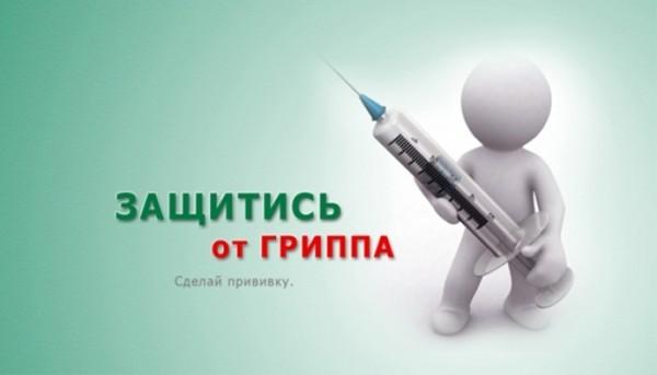 защитись от гриппа