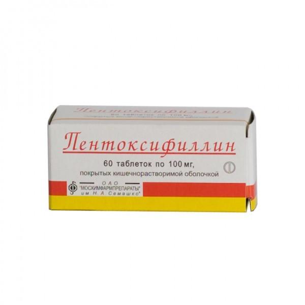Пентоксифиллин инструкция по применению в ампулах