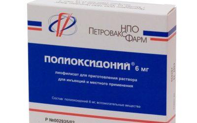 полиоксидоний инструкция по применению уколы