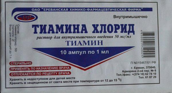 Тиамина хлорид уколы