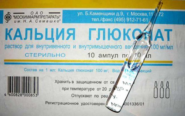 Глюконат кальция уколы внутримышечно