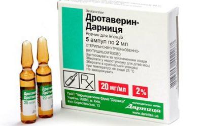 Дротаверин (уколы)