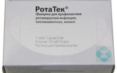 Ротатек (прививка)